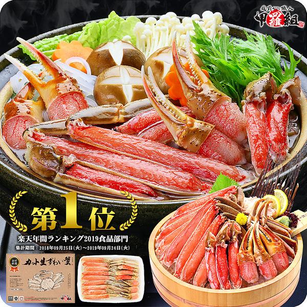 【お刺身OK】カット生ずわい蟹700g(総重量約1kg)カニ かに 蟹