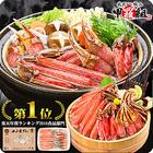 ポイント交換モール【お刺身OK】カット生ずわい蟹700g(総重量約1kg)カニ かに 蟹