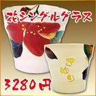 名入れ【花シングルグラス】結婚祝い・誕生日ギフトセット