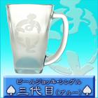 名入れギフト【三代目】ビールジョッキ・シングル・ブルー
