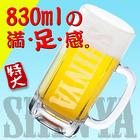名入れギフト【MAXIMUM】ビールジョッキ・ワイルドサイズ 830ml