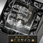 名入れギフト【Eスタイル】ウイスキー焼酎ロックグラス・シングル