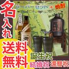 名入れギフト【銀の口】焼酎+焼酎サーバー&ペアグラス~その1~【送料無料】
