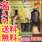 名入れプレゼント【銀の口】焼酎+焼酎サーバー&ペアグラス~その2~【送料無料】