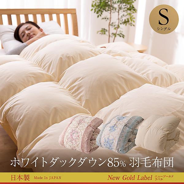 【送料無料】国産ニューゴールドラベルホワイトダウン85%羽毛布団(シングルサイズ)
