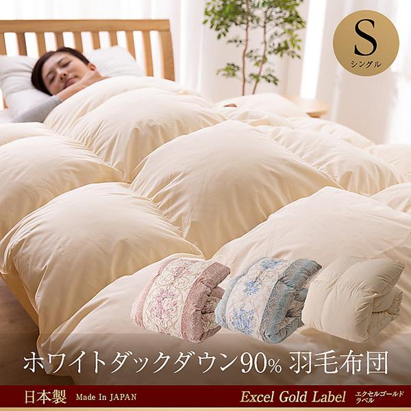 【送料無料】国産羽毛布団 エクセルゴールドラベル ホワイトダウン90%羽毛布団(シングルサイズ)