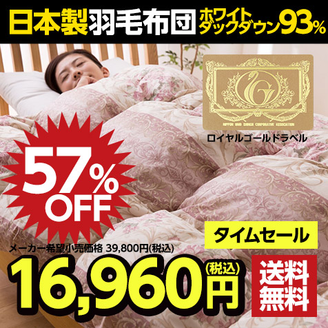 【57%OFF】【送料無料】国産ロイヤルゴールドラベルホワイトダウン93%羽毛布団(シングルサイズ)