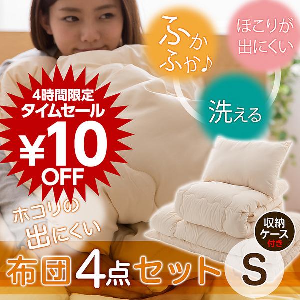 布団セット ほこりの出にくい寝具セット シングルサイズ4点セット【送料無料】 (掛布団・敷布団・枕・収納袋4点セット)