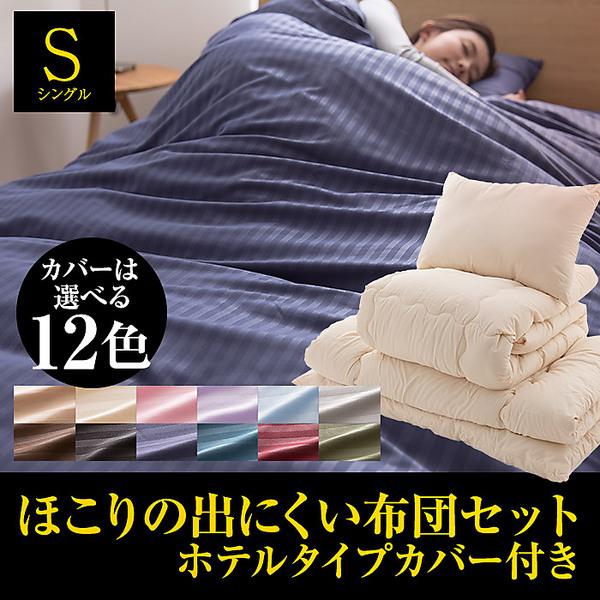 【送料無料】布団7点セット寝具3点+カバー3点セット+収納ケース 届いたその日から使用出来る