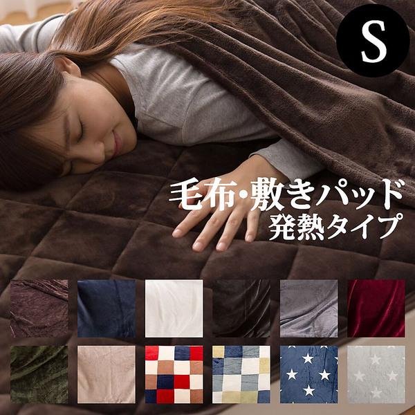 mofuaプレミアムマイクロファイバー毛布 HeatWarm発熱 +2℃ タイプ シングルサイズ【カラーはブラウンのみ】