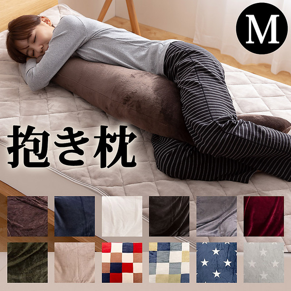 抱き枕 発熱抱き枕 【送料無料】mofua プレミアムマイクロファイバー 抱き枕 Heatwarm発熱 +2℃ タイプ 発熱する抱き枕 選べる10色 カバーが取り外して洗える抱き枕