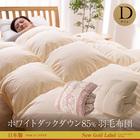 【送料無料】国産ニューゴールドラベルホワイトダウン85%羽毛布団(ダブルサイズ)