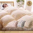 【送料無料】国産ロイヤルゴールドラベルホワイトダウン93%羽毛布団(シングルサイズ)