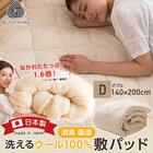 【送料無料】日本製 洗えるウール100%敷パッド(消臭 吸湿)ダブル