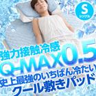 【終売】『強力接触冷感 Q-MAX0.5 史上最強のいちばん冷たい クール敷きパッド』シングルサイズ
