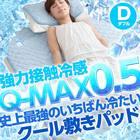『強力接触冷感 Q-MAX0.5 史上最強のいちばん冷たい クール敷きパッド』ダブルサイズ