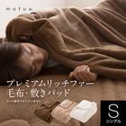 【送料無料】mofua プレミアムリッチファー毛布(シングルサイズ)【毛布ライトブラウンのみ】