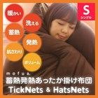 【送料無料】mofua 蓄熱発熱あったか掛け布団 TickNets&HatsNets シングルサイズ【カラーはベージュ×ブラウンのみ】