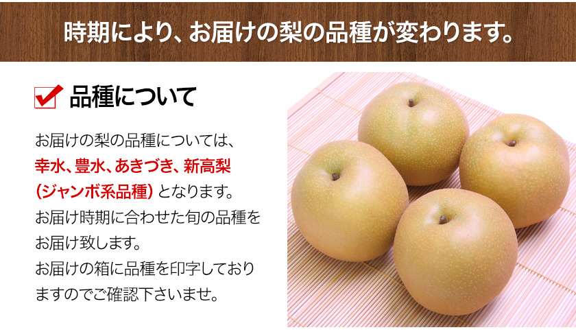 【W】【送料無料】梨の名産地・熊本県産 くまもと梨 約1.3kg~約1.5kg(小・中玉5玉入)【クール便】《9月中旬-10月上旬頃より順次出荷》