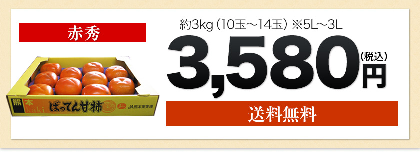 【W】【送料無料】熊本県産【赤秀】ばってん甘柿(種なし)約3kg 3L(14玉)/4L(12玉)/5L(10玉)《10月中旬-11月上旬頃より順次出荷》