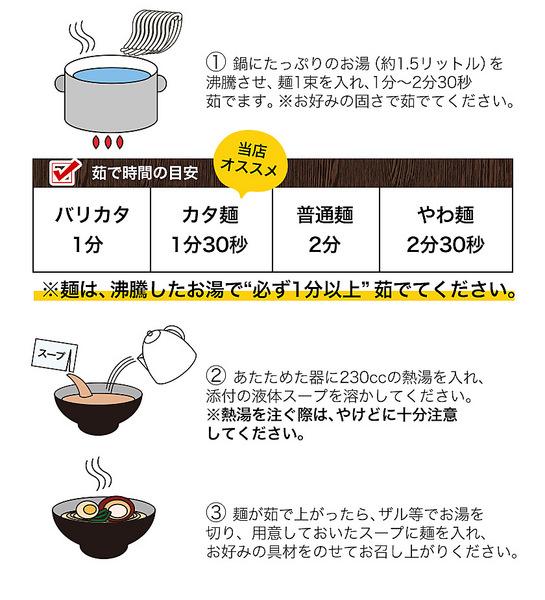 【12/21】\4時間限定半額!!/熊本 ラーメン くまもと らーめん 6食セット 送料無料 こだわりの生麺と本格液体とんこつスープ! 生麺 液体スープ とんこつ 2セット購入でおまけ付《3-7営業日以内に出荷予定(土日祝日除く)》【TMS】|