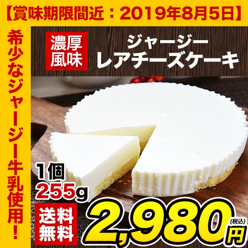 【賞味期限2019年8月5日】熊本県産ジャージー牛乳を贅沢に使用♪くまもとジャージーレアチーズケーキ 1個 《3-7営業日以内に出荷(土日祝日除く)》