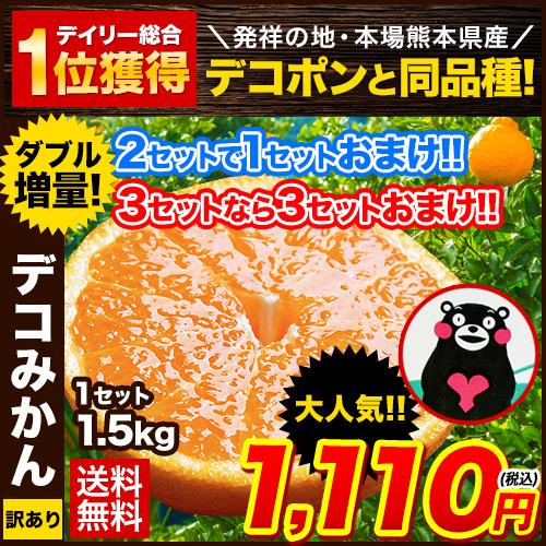 デコみかん 1.5kg 訳あり 送料無料 デコ みかん デコポン 同品種 熊本県産 旬 の みかん 柑橘 産地直送 取り寄せ 箱 《3月中旬-3月末頃より順次出荷予定》【W】 