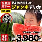 【W】【送料無料】【訳あり品】スイカ日本一の産地・熊本産ジャンボすいか1玉(約6.8kg前後-約8kg前後)!甘くてみずみずしい♪《8月中旬-9月上旬頃より順次出荷》