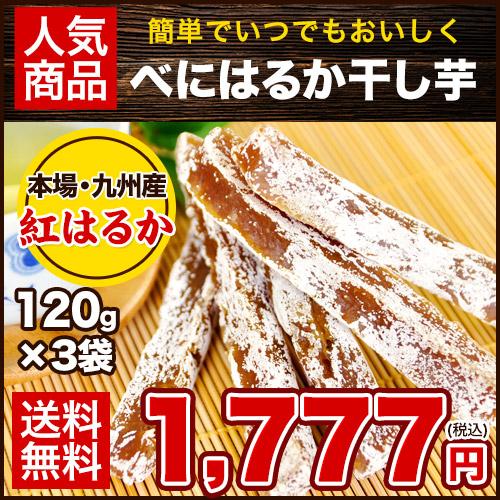 干し芋べにはるか120g×3袋 送料無料★【メール便】《4月下旬-5月上旬頃より順次出荷》【W】|-