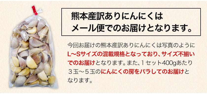 【W】新物!30年産 熊本県産訳ありバラ詰めにんにく【メール便送料無料】《11月中旬-12月上旬頃より順次出荷》