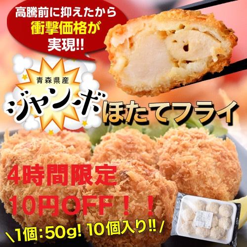 青森県産 ジャンボほたてフライ 1個:50g×10個入り ※冷凍 201q09088-tms