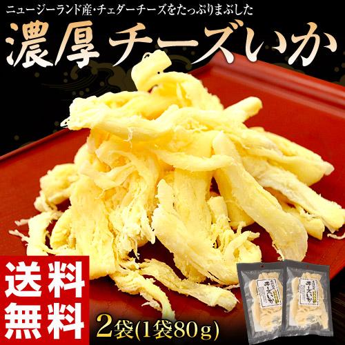 チーズイカ2P