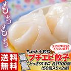 プチ海老餃子 500g(10g×50個)×2袋 ※冷凍 201q10279