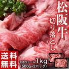 『松阪牛切り落とし』500g×2パック 計大ボリューム1キロ※冷凍201z09618