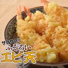 「ふぞろいエビ天ぷら」300g(1袋目安:7~14尾)×2袋 合計600g 203z06792