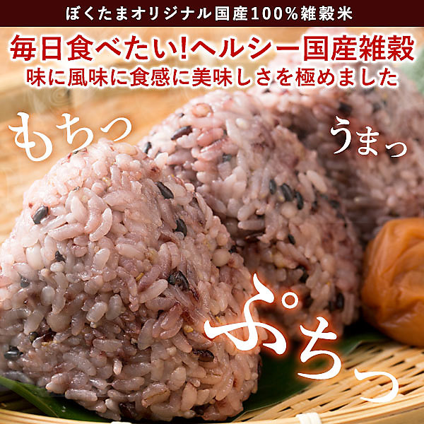 【送料無料】雑穀 雑穀米 国産 ばぁちゃん家の雑穀米 1kg(500gx2) 国内産