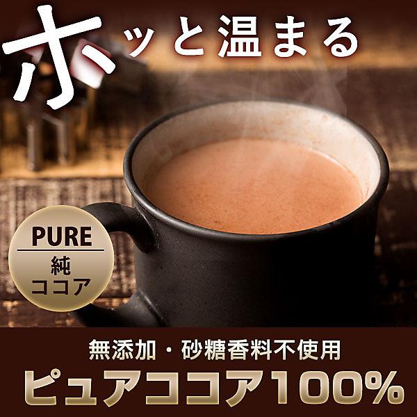 【送料無料】ピュアココアパウダー  純ココアパウダー 500g セール SALE