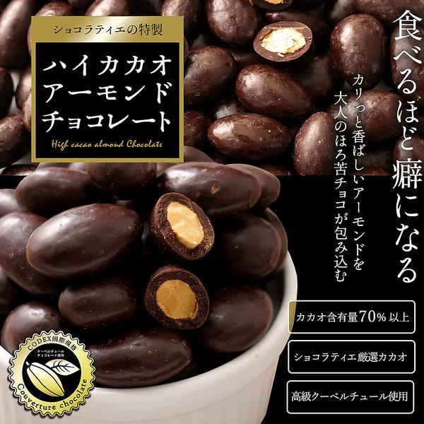 【送料無料】アーモンドチョコレート ハイビター カカオ70% アーモンドチョコ 500g ナッツ アーモンド ハイカカオ チョコ スイーツ