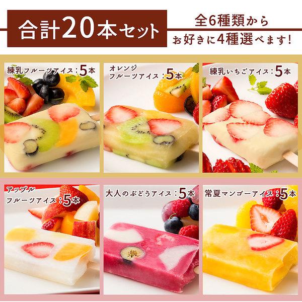 アイスクリーム 白くま 果肉いっぱい どきゅんと 生アイスキャンディ 選べる4種 合計20本セット 送料無料 ( お中元 御中元 ギフト )(スイーツ ケーキ) セール SALE