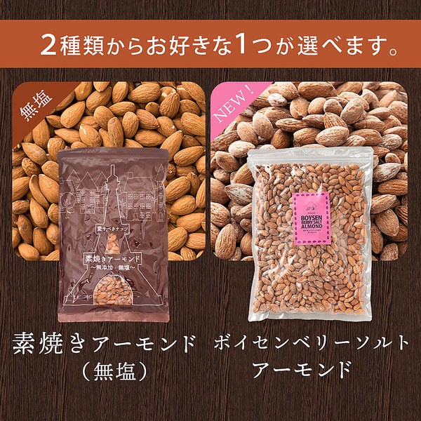 【送料無料】 アーモンド 素焼きアーモンド ナッツ ホール 無塩 無添加 ローストアーモンド 850g Almond Whole ナッツ SALE セール