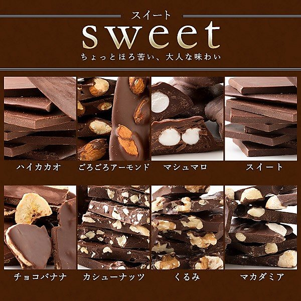 【タイムセール★11%OFF!】訳あり スイーツ 21種類から選べる 割れチョコレート【送料無料】