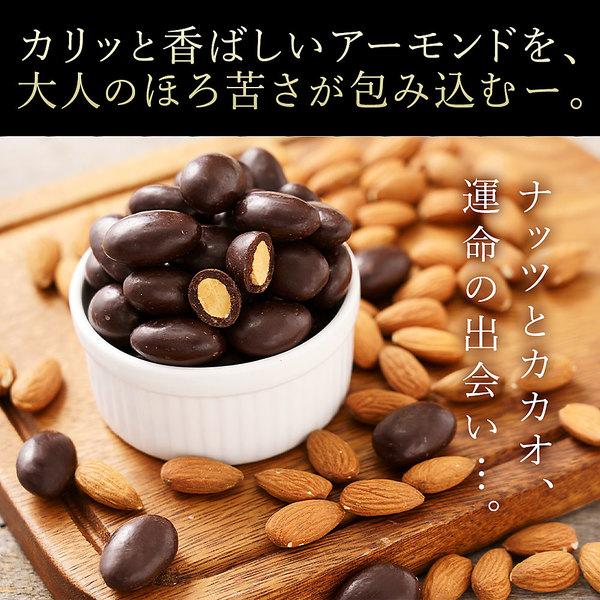 【クール】送料無料 アーモンドチョコレート ハイビター カカオ70%以上 アーモンドチョコ 1kg ナッツ アーモンド ハイカカオ チョコ スイーツ 冷蔵便配送
