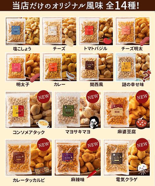 【送料無料】味付き ジャイアントコーン 500g (250g×2) 全8種類から選べる おつまみジャイコンズ ジャイコン トウモロコシ お試し グルメ