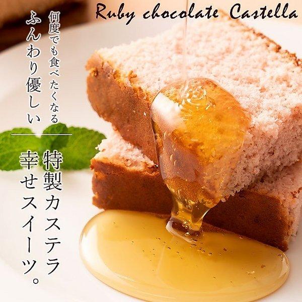 【送料無料】ギフト カステラ ルビーチョコレート ルビーチョコを使用したチョコレートカステラ ルビーカステラ チョコ チョコレート セール SALE