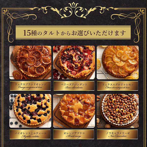 スイーツ タルト ケーキ 12種類から1種が選べる西内Luxeホテルタルト 6号 ホテルご用達 [ タルトケーキ ホール 自宅用 西内花月堂 タルトケーキ タルト