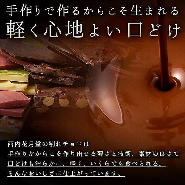 【送料無料】高級チョコ クーベルチュール使用 お試し割れチョコ 70g
