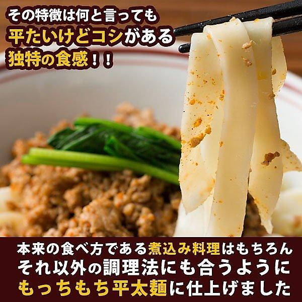 【送料無料】麺が本気で旨い 平打ちの生麺 ほうとう セット 6人前 福袋 ( 特産品 名物商品 )
