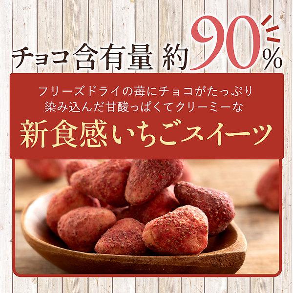 チョコレート 送料無料 苺 ショコラポンシェ 200g [ サクっとフリーズドライイチゴ たっぷりホワイトチョコホワイトチョコレート チョコ含有量はなんと約90%! ]