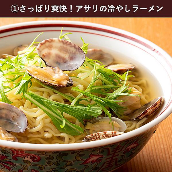ラーメン 冷やしラーメン  4人前  セット 2種類から選べるスープ付き [ 讃岐 生麺 魚貝 出汁 本格  アサリ サバ辛 旨味 夏 ] 送料無料