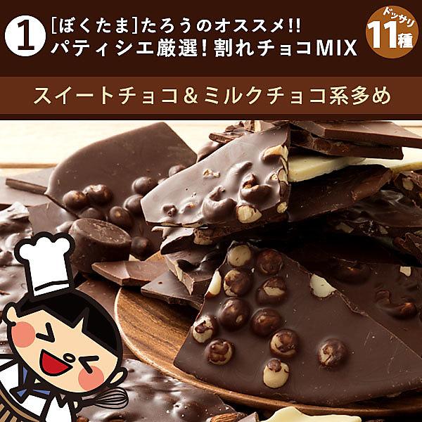 割れチョコ1.2kg パティシエ厳選チョコ[スイート・ミルク多め] 甘いもの好きのチョコ[ホワイト多め] 2種類から選べる 割れチョコレート 冷蔵便配送